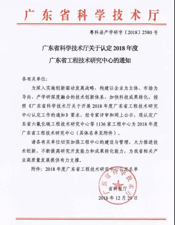 广东省农业供应链管理工程技术研究中心