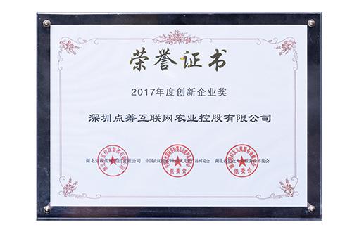 2017年创新企业奖