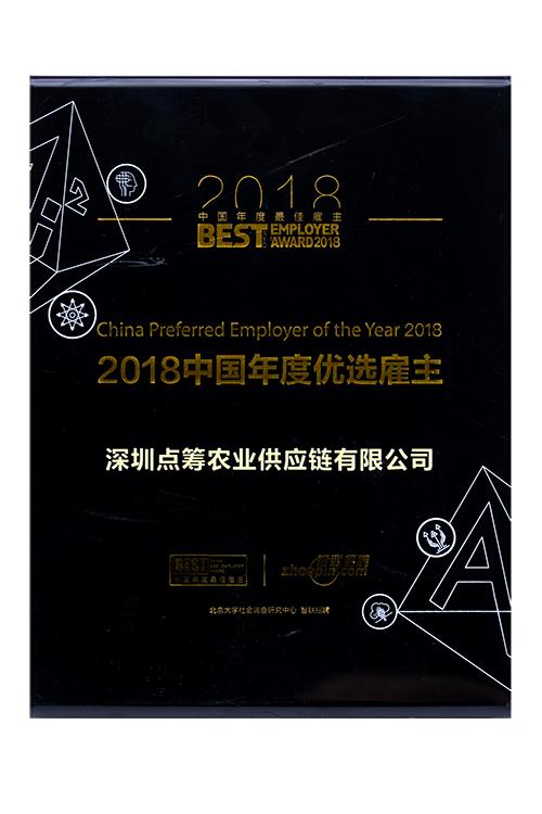 智联2018中国年度优选雇主