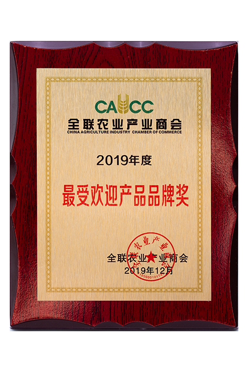 2019年最受欢迎产品品牌奖