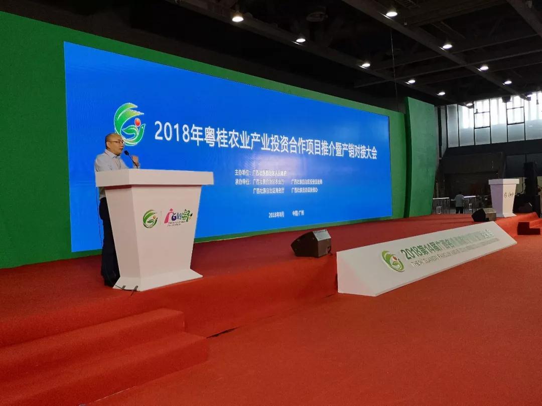 第14届广西名特优农产品(广州)交易会