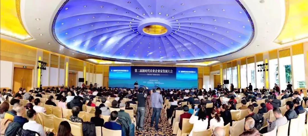 第二届新时代农业企业家发展大会